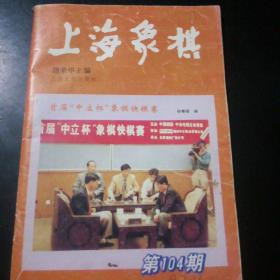 上海象棋  104期  1997年