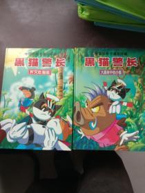 中国经典卡通连环画 黑猫警长(大森林中的小偷,歼灭吃猫鼠  两本和售