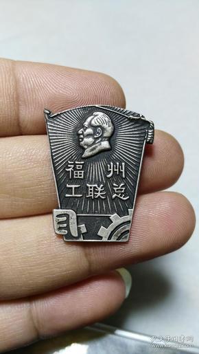 福州 工联总 纯银毛主席像章
