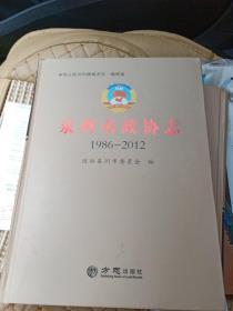 泉州市政协志(1986-2012)精装/全品库存书