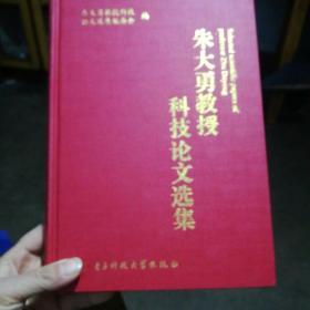 朱大勇教打受科技论文选集