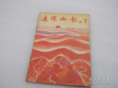 连环画报1981.7