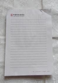 信纸 中国中央电视台