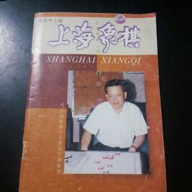 上海象棋   1998.1