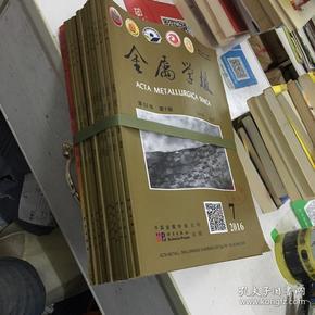金属学报 2016(一套12本,品佳,馆藏)