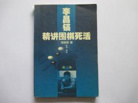 李昌镐精讲围棋死活:第二卷