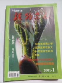 植物杂志2001年(第1-6期全年6期)