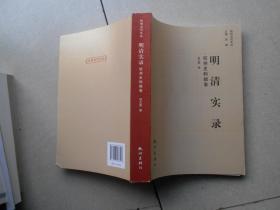 明清实录 杭州史料辑录