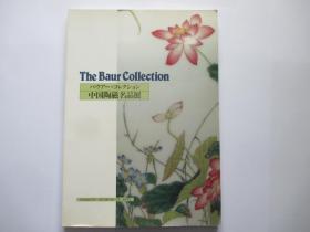 《中国陶瓷名品展 》 中国陶磁名品展 The Baur Collection