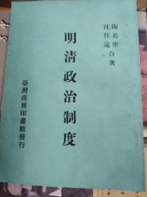 明清政治制度  67年初版,包快递