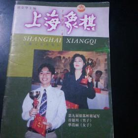 上海象棋 1998.4