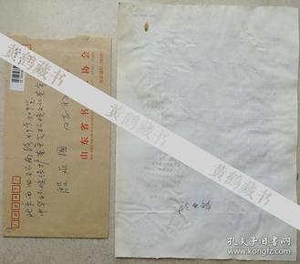 山东省书法家协会主席,国家一级美术师,中国书协理事顾亚龙签名信札及亲写实寄封