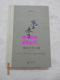 """""""鬼子""""来了:现代中国之惑"""