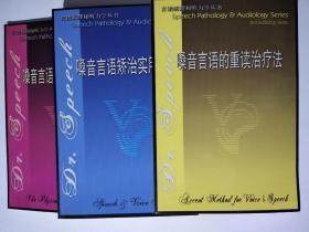 言语病理和听力学丛书:嗓音言语的解剖与生理学、嗓音能言语矫治实用手册、嗓音言语的重读治疗法 三册合售