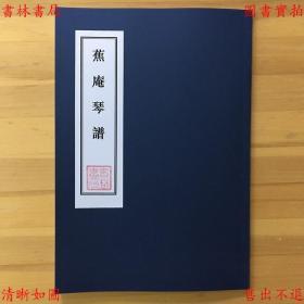 蕉庵琴谱-(清)秦维瀚-清光绪刻本缩印本(复印本)