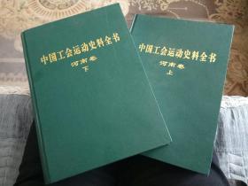 中国工会运动史料全书--河南卷(上、下册) 【硬精装 无缺页无笔记】