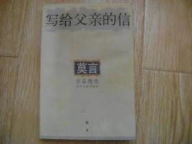 写给父亲的信:莫言作品精选(散文)