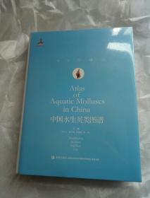 中国水生贝类图谱