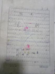 泡桐栽培技术   手稿一册附图版、校样   已经出版
