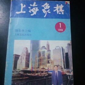 上海象棋1996.1