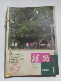 植物杂志1982年(第1-6期全年6期)