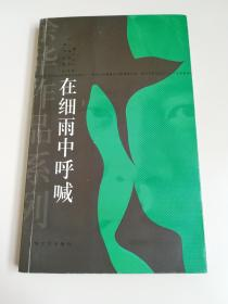 余华  亲笔签名赠送本 《在细雨中呼喊》,04年一版一印,品相如图