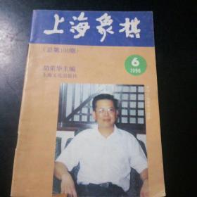 上海象棋   1996.6