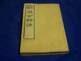 銆婅閬稿彜瑭╂簮銆�4鍐屽叏   1894骞村嚭鐗� 绾胯