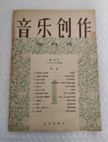 音乐创作  创刊号(1956年第一期)