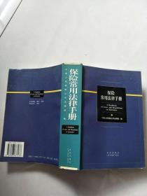 保险常用法律手册/【实物图片,品相自鉴,侧面有章】
