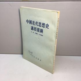中国近代思想史讲授提纲 55年版 【 9品 +++ 正版现货 自然旧 实图拍摄 看图下单】
