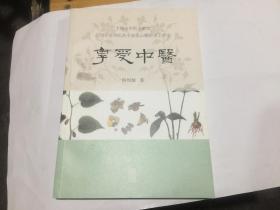 享受中医     杨悦娅签名赠本.