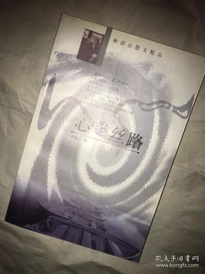 台湾著名散文家林清玄签名     心的丝路