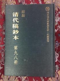 续编清代稿钞本 第 九八册