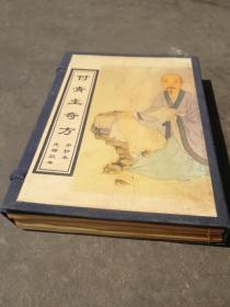 傅青主奇方 一涵四册 手抄本