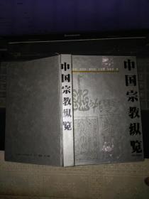 中国宗教纵览(92年1版1印 印量:6500册)32开硬精装