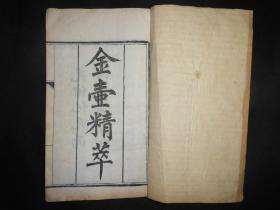 少见 光绪年精写刻《金壶精萃》少见版本,纸白如玉,后有《附古体假借字》对研究古籍文字很有帮助。
