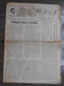 文革小报【红色新闻兵】江苏,8开4版