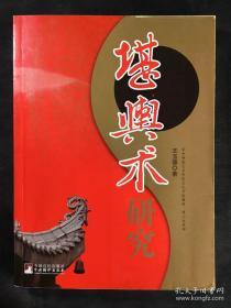 """堪舆术研究  堪舆是风水的学名。堪舆术即风水术。风水是中国从古代沿袭至今的一种择吉避凶的术数,也是一种流传广泛的民俗,是一种社会文化现象,同时也是一种有关人与环境关系的哲学。本书首先从堪舆的源头开始探讨了堪舆与环境科学的关系,从堪舆的精髓、伦理、方法和原则等角度剖析了""""龙与穴""""、""""宅与水""""、""""阳宅""""等风水学的主要内容。作者还结合堪舆形胜、堪舆人物、堪舆文献等实例史料作纵的连贯、横的分析。"""