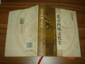 北京西城文化史 2007-10一版一印