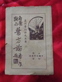 民国一版一印旧书:《名医断句 医方论 (全)》,名医费伯雄唯一遗世医著 (全网最低价�。�