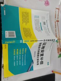 征地安置补偿索赔技巧和赔偿计算标准(2012修订版)