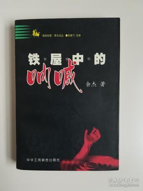 【钱谷融旧藏】余杰亲笔签名赠送本《铁屋中的呐喊》,98年一版一印,品相如图