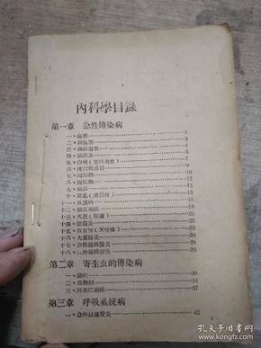 32开 内科学 残本一册