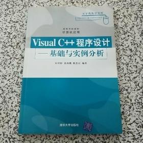 Visual C++程序设计:基础与实例分析
