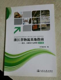浙江省物流基地指南——建设、运营及行业管理,2013版
