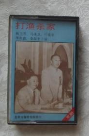 打渔杀家--老磁带 梅兰芳 马连良 叶盛章 李和曾 娄振奎 主演.有词纸