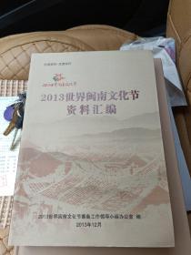 2013世界闽南文化节资料汇编