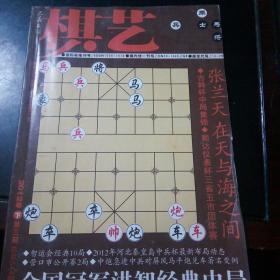 棋艺  2012年下  第三期
