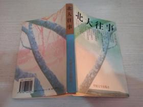 北大往事:1977-1997【实物拍图】